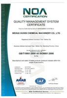 ISO9001质量国际认证书