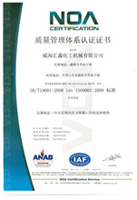 ISO9001质量认证书